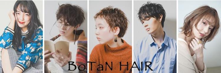 ボタンヘアー 日吉(BoTaN HAIR) image