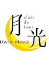 ヘアーメイク 月光 四条店(HairMake)