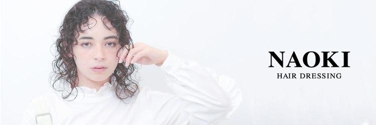 ナオキ ヘアー ドレッシング 渋谷(NAOKI HAIR DRESSING)のイメージ写真