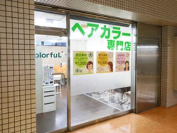 カラフル(ColorfuL)(東京都文京区/美容室)