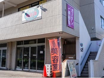ビューティーライフ 緑園店(神奈川県横浜市泉区/美容室)