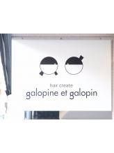 ガロピーヌエガロパン(galopine et galopin)