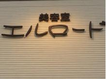 エルロード 敷島店