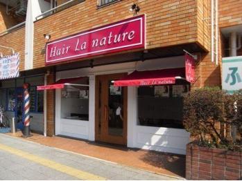 ラ ナチュール La nature 日野店