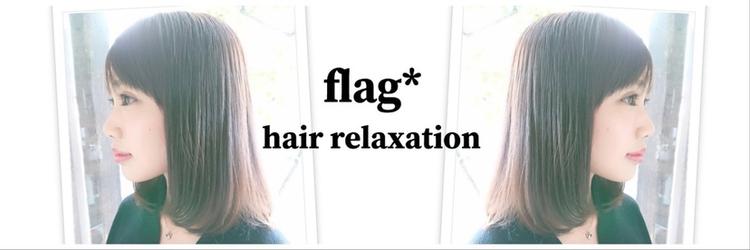 フラッグ(flag hair relaxation)のアイキャッチ画像