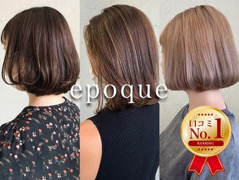 ヘアーエポック(hair epoque)(大阪府堺市東区/美容室)