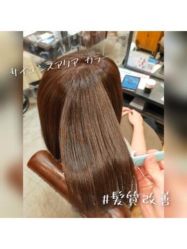 髪質改善 サイエンスアクア 酸熱トリートメント 縮毛矯正