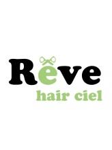 レーヴ ヘアー シエル(Reve hair ciel)