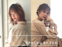 オポチュ(Opochu by FUD)の写真