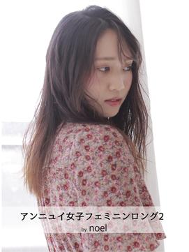 アンニュイ女子フェミニンロング2【noel 溝の口店】