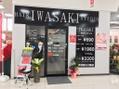 ヘアースタジオ イワサキ 愛知長須賀店(IWASAKI)