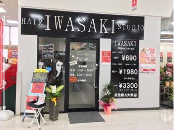 ヘアースタジオ イワサキ 愛知長須賀店(IWASAKI)(美容室)