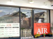 ヘアーサロン エアー 石巻大街道店(hair salon AIR)