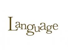 ランゲージ (Language)