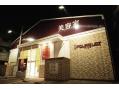 美容室 プークワ 中川春田駅前店