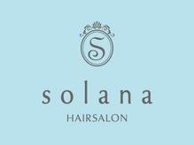 ソラナヘアサロン 流山おおたかの森セントラルパーク店(solana)の詳細を見る