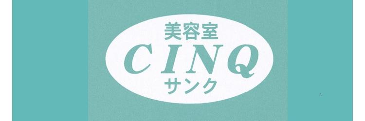 美容室サンク(CINQ)