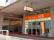 ヘアーサロン エアー 矢本店(hair salon AIR)