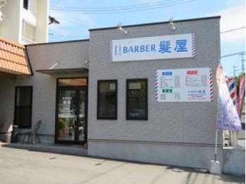 バーバーカミヤ(BARBER髪屋)(広島県福山市/美容室)