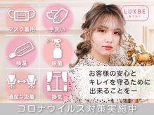 ラックスビー ミニ 大阪梅田店(LUXBE mini)の詳細を見る
