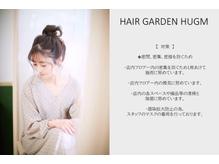 ヘアーガーデンハグム(hair garden hugm)の詳細を見る