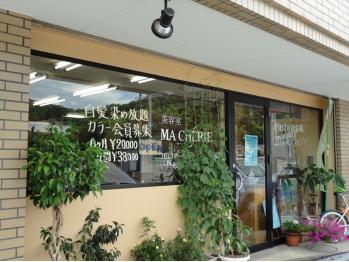 美容室 マ・シェリ
