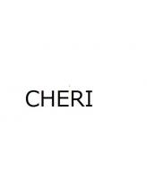 シェリ(CHERI)