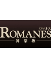 ロマネス神楽坂(ROMANES)