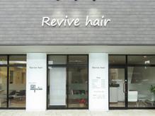 リヴァイブ ヘア(Revive hair)の写真