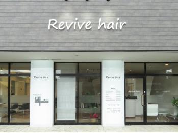リヴァイブ ヘア(Revive hair)(福島県郡山市/美容室)