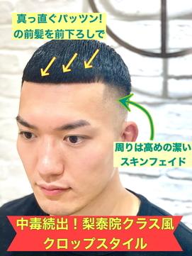 【ヨシザワ横浜】10代20代スポーティ高感度韓国風スキンフェード
