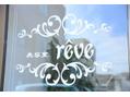 美容室 レーヴ(reve)