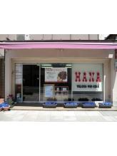 美容室ハナ(HANA)