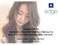 ヘアースタジオ ザ エッジ 新三田店(Hair Studio The edge)
