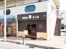 東武スカイツリーライン新田駅西口から徒歩5分☆