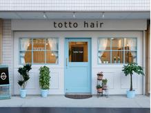 トットヘアー(totto hair)