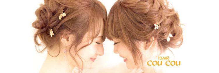 ヘアークークー(hair coucou) (神奈川県/美容室)