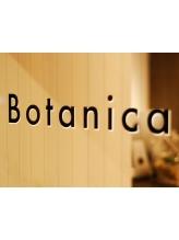 ボタニカ(Botanica)
