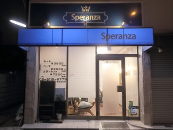 スペランツァ(Speranza)(大阪府大阪市住之江区)