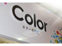 カラー(Color)の詳細を見る