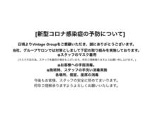 ヴィンテージ 松井山手店(Vintage)の詳細を見る