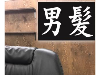 メンズヘアサロン ルーモ(埼玉県本庄市/美容室)