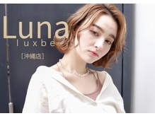 ルナラックスビー 沖縄店(Luna LUXBE)の詳細を見る