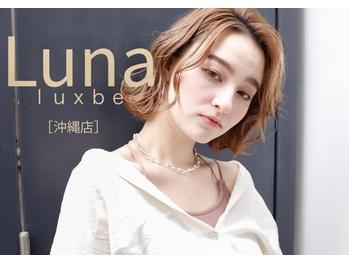 ルナラックスビー 沖縄店(Luna LUXBE)