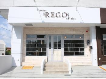 アトリエ レゴ ヘアー(atelier REGO Hair)
