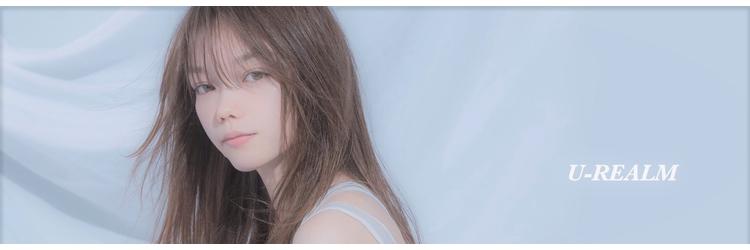 ユーレルム(U-REALM)のイメージ写真