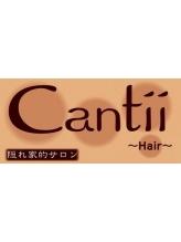 チャンティーヘア 板橋店(Cantii hair)