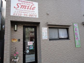 美容室 スマイル(Smile)(鹿児島県鹿児島市/美容室)