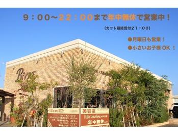 リトル キタジマ バイ ヴィーヴル(little kitajima by BIVRE)(徳島県板野郡北島町/美容室)