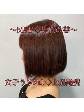 髪質改善★縮毛矯正で清楚美人★ミニボブ